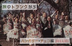 旅のトランクから ハンガリー・チェコ編 2013/01