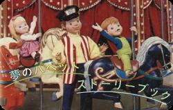 夢のパペット・ストーリーブック