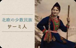 北欧の少数民族 サーミ人