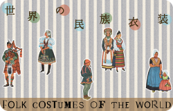 世界の民族衣装 FOLK COSTUMES OF THE WORLD
