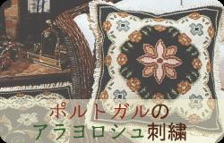 ポルトガルのアラヨロシュ刺繍