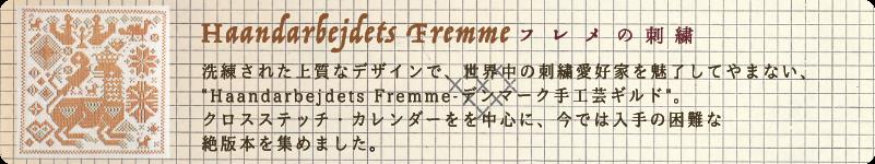 Haandarbejdets Fremme フレメの刺繍
