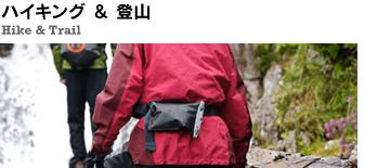 ハイキング & 登山