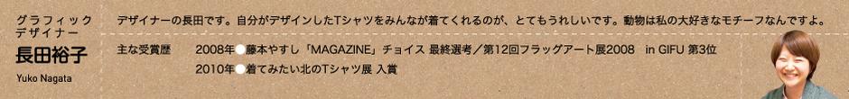 グラフィックデザイナー 長田裕子