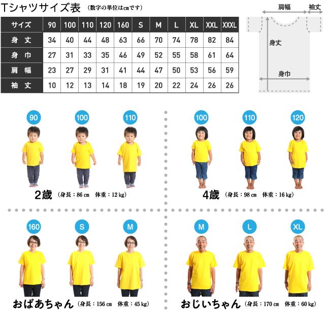 BABAラボ Tシャツ サイズ表