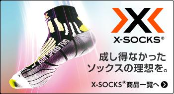X_SOCKS® 成し得なかったソックスの理想へ。商品一覧へ