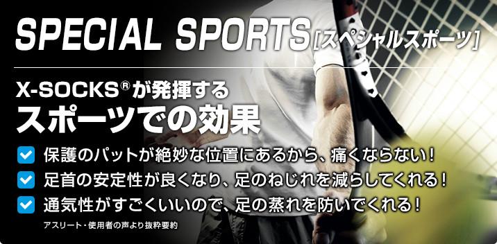 スペシャルスポーツ