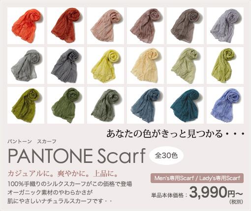 パントーン・スカーフ