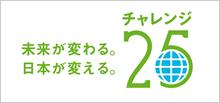 未来が変わる。日本が変える。チャレンジ25