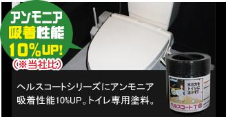 トイレ改善用水性木炭塗料ヘルスコートW