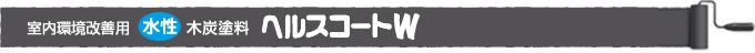 室内環境改善用水性木炭塗料ヘルスコートW