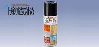 上塗り兼用さび止めスプレー 油性