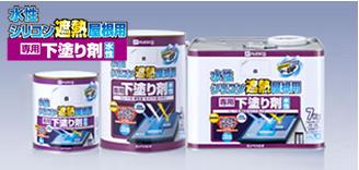 水性シリコン遮熱屋根用 専用下塗り剤