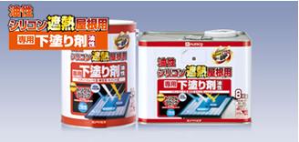 油性シリコン遮熱屋根用 専用下塗り剤