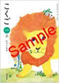 光村図書  こくご 一上 かざぐるま  教番 139 国語 (H27〜) ※非課税