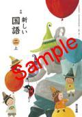 東京書籍  新編 新しい国語 二上  教番 231 (H27〜) ※非課税