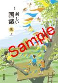 東京書籍  新編 新しい国語 三上  教番 331 (H27〜) ※非課税