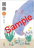 光村図書  国語 三上 わかば  教番 339 (H27〜) ※非課税