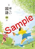 東京書籍  新編 新しい国語 四上  教番 431 (H27〜) ※非課税