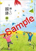 東京書籍  新編 新しい国語 四下  教番 432 (H27〜) ※非課税