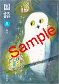 光村図書  国語 五年 銀河  教番 539 (H27〜) ※非課税