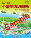 帝国書院   楽しく学ぶ 小学生の地図帳 4・5・6年 教番 432 (H27〜) ※非課税
