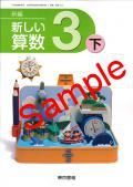 東京書籍 新編 新しい算数3下  教番 332 (H27〜) ※非課税
