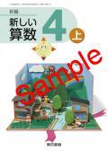 東京書籍 新編 新しい算数4上  教番 431 (H27〜) ※非課税