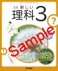 東京書籍  新編 新しい理科 3  教番 331 (H27〜) ※非課税