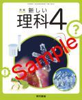 東京書籍  新編 新しい理科 4  教番 431 (H27〜) ※非課税