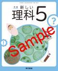 東京書籍  新編 新しい理科 5  教番 531 (H27〜) ※非課税
