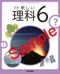 東京書籍  新編 新しい理科 6  教番 631 (H27〜) ※非課税