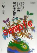 【27年度版】 三省堂  中学生の国語 学びを広げる 一年  教番 724 ※非課税