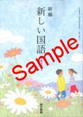 東京書籍  新編 新しい国語 1  教番 727  (H28〜) ※非課税