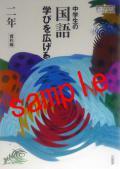 【27年度版】 三省堂  中学生の国語 学びを広げる 二年  教番 824 ※非課税