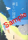 東京書籍  新編 新しい国語 2  教番 827  (H28〜) ※非課税