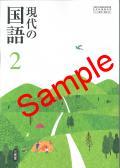三省堂  現代の国語 二年  教番 829 (H28〜) ※非課税