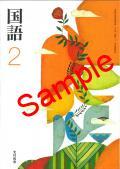 光村図書  国語 2  教番 831 (H28〜) ※非課税
