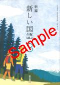 東京書籍  新編 新しい国語 3  教番 927  (H28〜) ※非課税