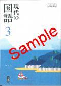 三省堂  現代の国語 三年  教番 929 (H28〜) ※非課税
