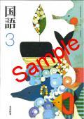 光村図書  国語 3  教番 931 (H28〜) ※非課税