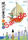 三省堂  現代の書写 一・二・三  教番 733 (H28〜) ※非課税