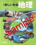 東京書籍  新編 新しい社会 地理  教番 725 (H28〜) ※非課税