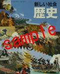 【27年度版】 東京書籍  新しい社会 歴史  教番 721 ※非課税