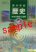 【27年度版】 清水書院  新中学校 歴史 日本の歴史と世界  教番 723 ※非課税