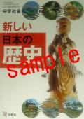 【27年度版】 育鵬社  中学社会 新しい日本の歴史  教番 728 ※非課税