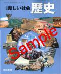 東京書籍  新編 新しい社会 歴史  教番 729 (H28〜) ※非課税