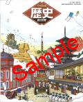日本文教出版  中学社会 歴史的分野  教番 733 (H28〜) ※非課税