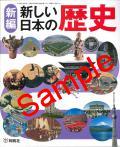 育鵬社  中学社会 新編 新しい日本の歴史  教番 735 (H28〜) ※非課税