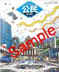 日本文教出版  中学社会 公民的分野  教番 933 (H28〜) ※非課税